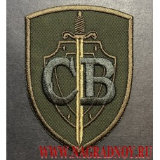 Шеврон Служба боевого применения вооружения ЦСН ФСБ