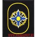 Нашивка на рукав военнослужащих штаба ОДКБ