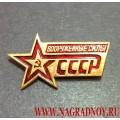 Значок ВС СССР
