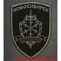 Нарукавный знак Новосибирск антитеррор