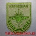 Шеврон 104-й Клужской бригады связи (для полевой формы)