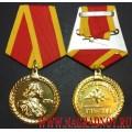 Медаль 300 лет полиции России