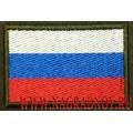 Нашивка на рукав Флаг РФ для полевой формы оливковый кант с липучкой
