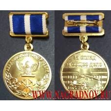 Медаль Академии ГПС МЧС России За вклад в общее дело