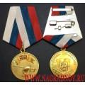 Медаль Кадетская Честь имею