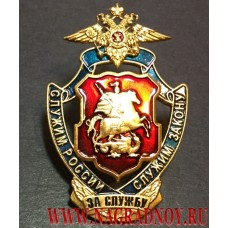 Нагрудный знак За службу ГУ МВД России по г. Москве