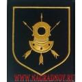 Шеврон 561 аварийно-спасательного центра ВМФ России приказ 300