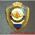 Нагрудный знак Отличник ВС России