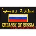 Нашивка EMBASSY OF RUSSIA черный фон с липучкой