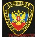 Нашивка на рукав Донецкая народная республика с липучкой