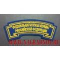 Нашивка на рукав Федеральная служба охраны Российской Федерации