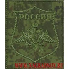 Шеврон Ракетных войск стратегического назначения для камуфляжа