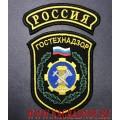 Комплект нашивок сотрудников Гостехнадзора России