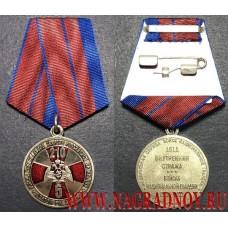 Медаль 5 лет Федеральной службе войск национальной гвардии и 210 лет войскам правопорядка России