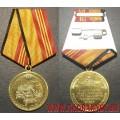 Медаль Минобороны За участие в военном параде в ознаменование 75-летия победы в ВОВ