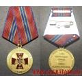 Медаль Росгвардии 210 лет войскам национальной гвардии