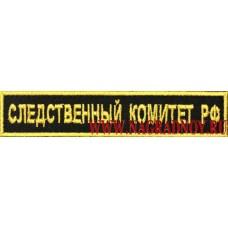 Нагрудная нашивка Следственный комитет РФ для офисной формы с липучкой