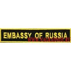 Нагрудный патч с липучкой Embassy of Russia