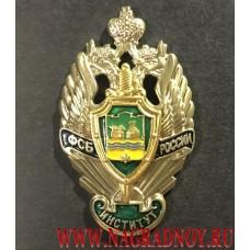 Нагрудный знак с символикой института ФСБ России город Екатеринбург