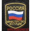 Нарукавный шеврон Министерство юстиции России с липучкой