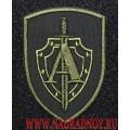 Нарукавный знак сотрудников Управления А ЦСН ФСБ России для специальной формы