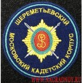 Нарукавный знак воспитанников Московского Шереметьевского кадетского корпуса с липучкой