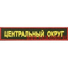 Нашивка Центральный округ с липучкой для формы военнослужащих Росгвардии
