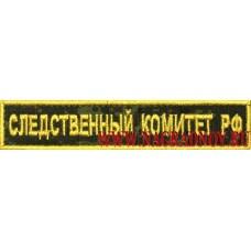 Нашивка на грудь Следственный комитет РФ для камуфлированной формы с липучкой