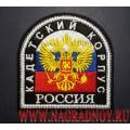 Шеврон Россия Кадетский корпус с триколором