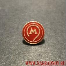 Пуговица с эмблемой Московского метрополитена 14 мм
