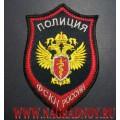 Вышитый нарукавный знак сотрудников полиции ФСКН нового образца