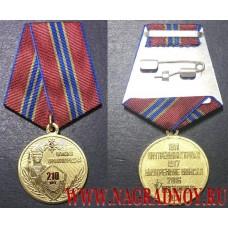 Медаль 210 лет войскам правопорядка