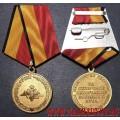 Медаль Министерства обороны За отличное окончание военного ВУЗа
