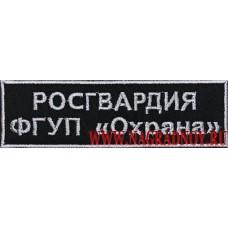 Нагрудный шеврон Росгвардия ФГУП Охрана для камуфляжа