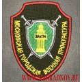 Нарукавный знак работников Московской городской военной прокуратуры