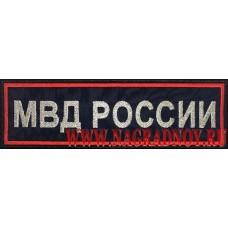 Нашивка МВД России нового образца на спинку форменной одежды