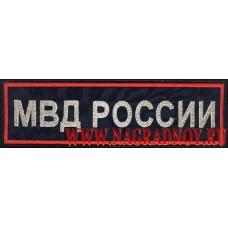 Нашивка на спину МВД России приказ 777 с липучкой