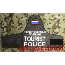 Повязка на рукав Туристическая полиция