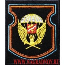 Шеврон 150 отдельный ремонтно-восстановительный батальон Воздушно-десантных войск