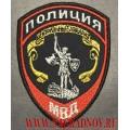 Шеврон центральный аппарат полиция нового образца