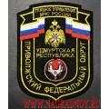 Шеврон ГУ МЧС России Приволжский федеральный округ Удмуртская республика
