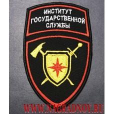 Шеврон Институт государственной службы