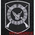 Шеврон на липучке Сова ФГУП Охрана для камуфляжа