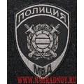 Шеврон ППС полиции МВД нового образца с липучкой черного цвета