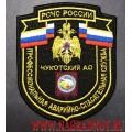 Шеврон Профессиональная аварийно - спасательная служба Чукотского АО