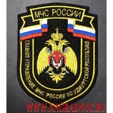 Шеврон сотрудников Главного управления МЧС России по Удмуртской республике