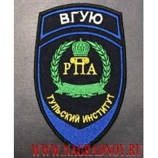 Шеврон студентов Тульского филиала ВГУЮ РПА Министерства юстиции России