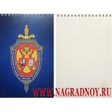 Блокнот с эмблемой УФСБ по городу Москве и Московской области