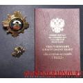 Нагрудный знак За отличие в службе ГИБДД 1 степени с удостоверением и фрачным значком