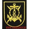 Нарукавный знак военнослужащих 197 бригады десантных кораблей ЧФ